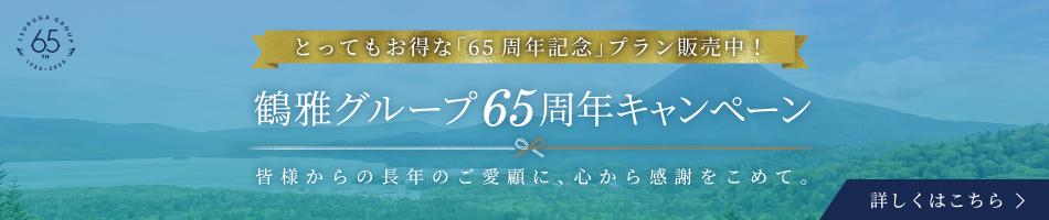 鶴雅グループ65周年