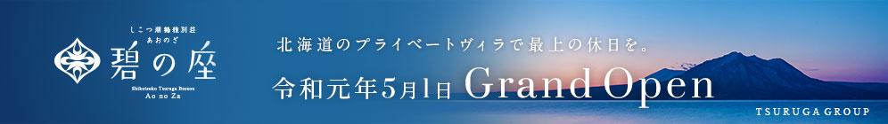 しこつ湖鶴雅別荘 碧の座 2019.5.1[wed] GRAND OPEN