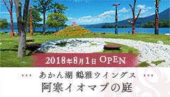 2018年8月1日OPEN 阿寒イオマプの庭