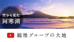 鶴雅グループの大地