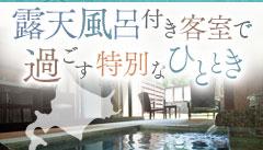 露天風呂付き客室で過ごす特別なひとときをご提案致します。
