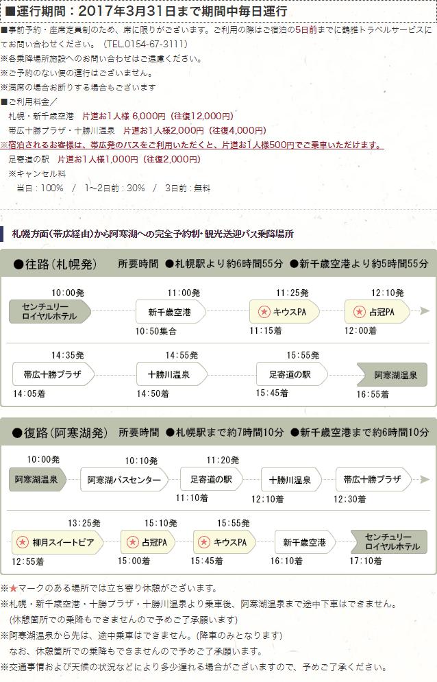 札幌方面(帯広経由)から阿寒湖への完全予約制・観光送迎バス(網走観光交通運行の路線バス)