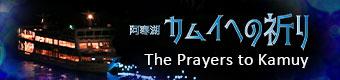 The Prayers to Kamuy